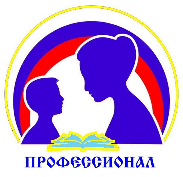 ПРОФЕССИОНАЛ-конкурсы для педагогов